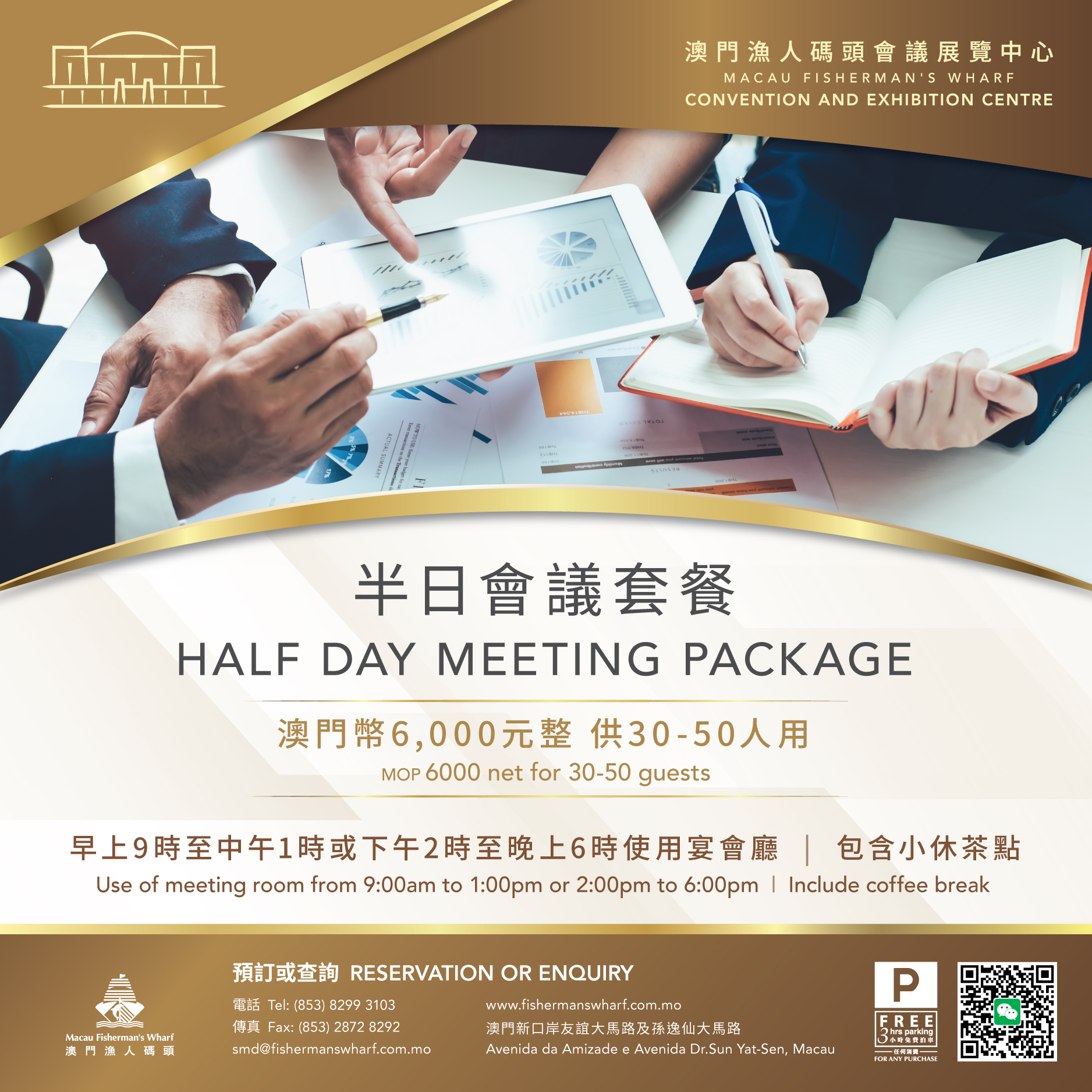 Special Privileges For Meeting Packages