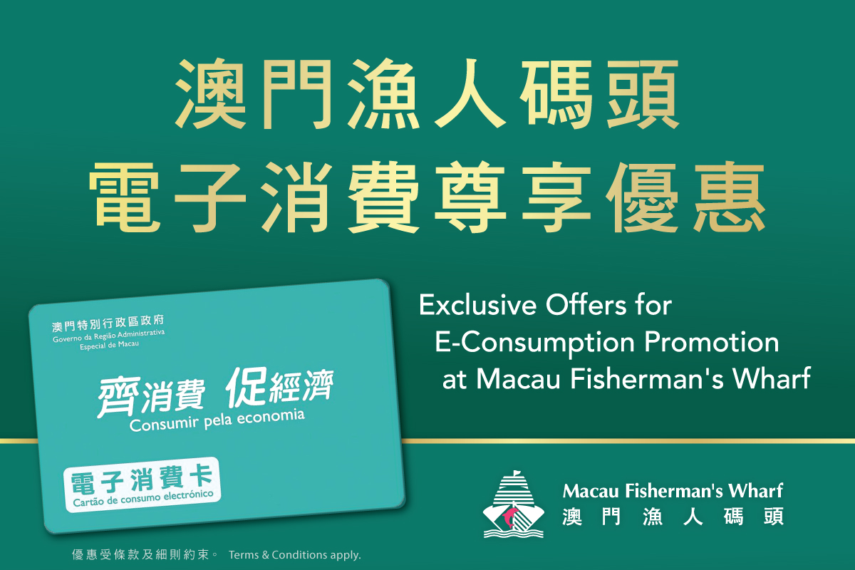 Exclusive Offers for E-Consumption Promotion