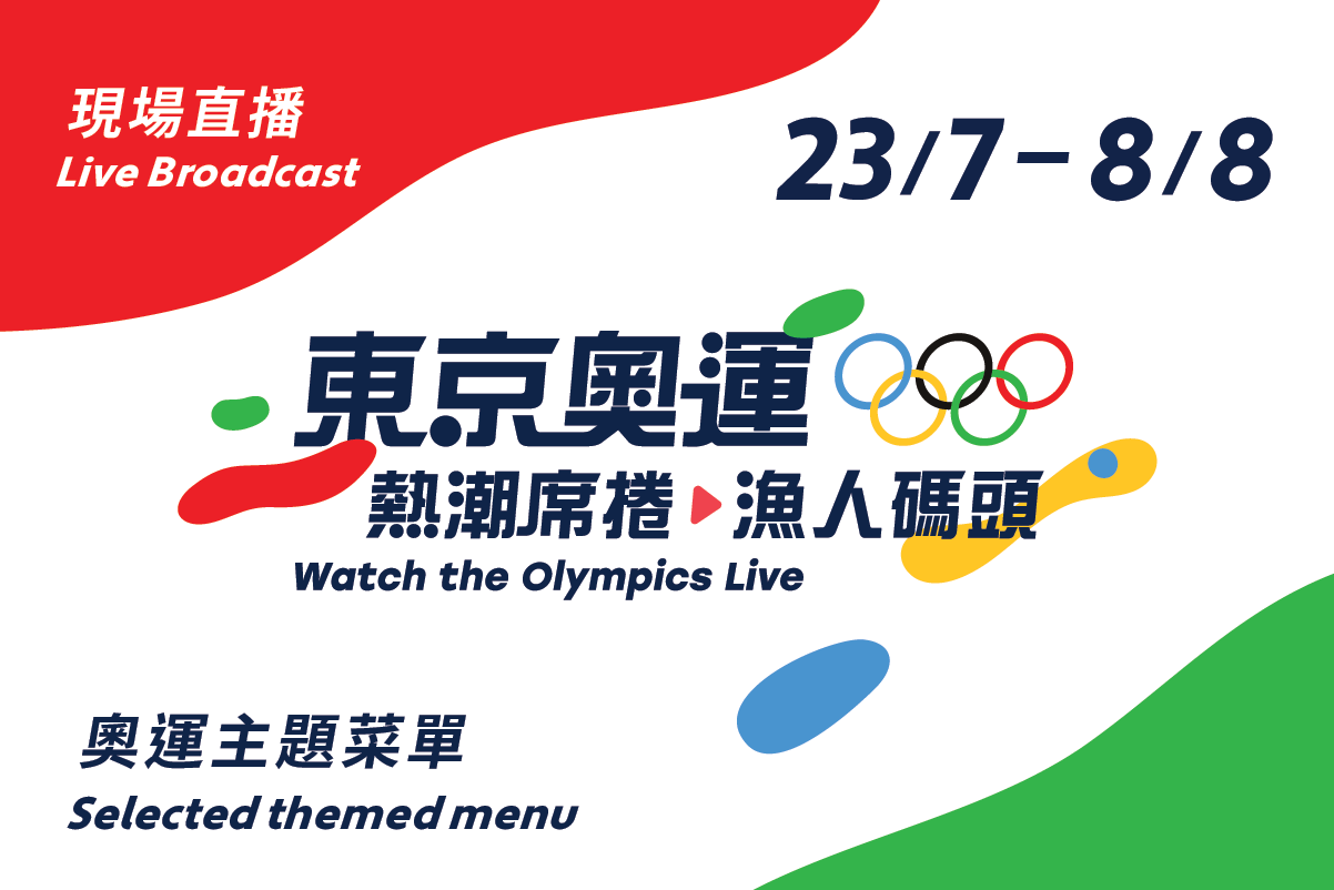 Watch the Olympics Live